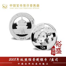 2008年版熊猫普制银币