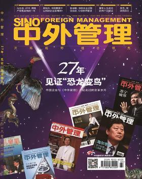 中外管理杂志2018第2期
