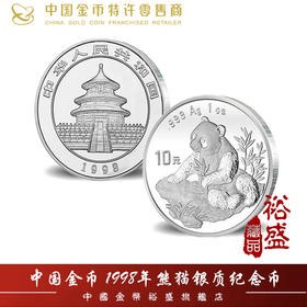 1998版熊猫普制银币 | 基础商品