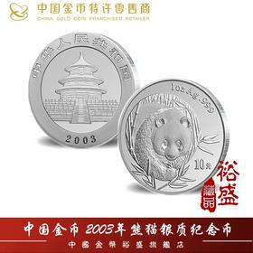 2003年版熊猫普制银币 | 基础商品