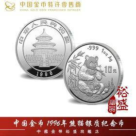1996年版熊猫普制银币 | 基础商品
