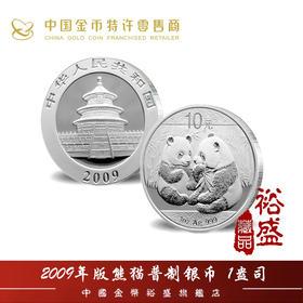 2009年版熊猫普制银币