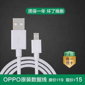 OPPO原装USB数据线DL109