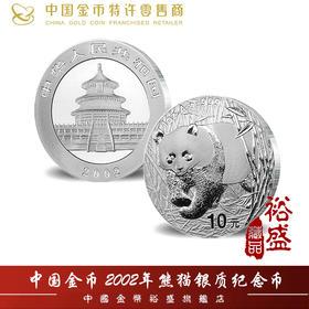 2002年版熊猫普制银币