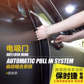 保时捷汽车电吸门自动吸合门改装