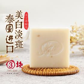 【原装进口超值3块装】全年热销  泰国Jam大米手工皂  亮白肌肤 包邮