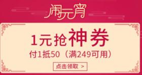 元宵神券| 满249-50元(限量抢购)