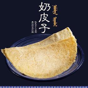新疆伊犁奶皮子 真空包装 锡伯族美食 3张净重500g 顺丰包邮