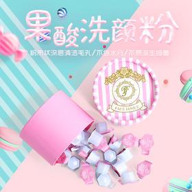 【去粉刺 缩毛孔】泰国正品FACEJANICE氨基酸洁颜粉 控油卸妆洗面奶  36粒 包邮