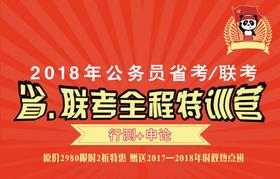 【省/联考】2018年公务员省考/联考全程特训营
