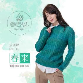 云团织NO.15春来长段染渐变套头衫 棒针手工编织毛衣材料包送教程