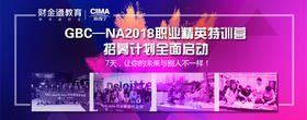 GBC-NA2018职业精英夏令营招募计划