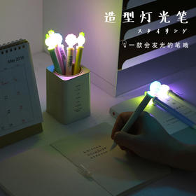 创意灯光笔0.5mm黑色可替芯   文具