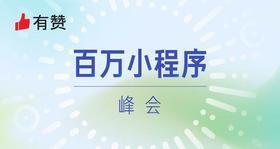 百万小程序·上海站  峰会重磅来袭!