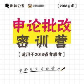 【2018省考联考版】申论批改密训营(适用于重庆)
