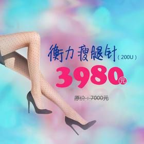 衡力瘦腿针(200U)