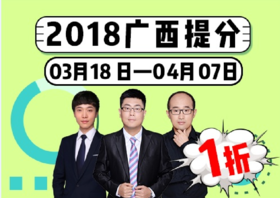 广西区考系统提分班14期002班(3月13号统一发货,不支持修改收货信息)