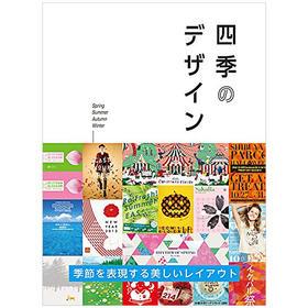 四季のデザイン四季平面设计图书