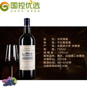 优选自营|法国原装进口玉玫瑰干红葡萄酒750ml