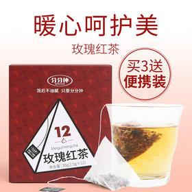 【新品】分分钟玫瑰红茶 组合型花茶 花草茶 玫瑰花茶 袋泡茶