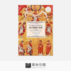 《国王的两个身体: 中世纪政治神学研究》恩斯特·康托洛维茨 著
