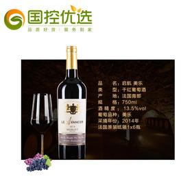 优选自营|法国原瓶原装进口起航 美乐 干红葡萄酒