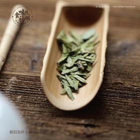 食味的初相 2018箬阳明前茶 茶场直供优选 800元一斤 乙