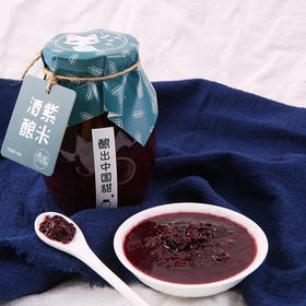 云南墨江紫米酒酿 米酒醪糟 补血养颜 采用千年哈尼梯田紫米酿制 醇香味美  500g/瓶