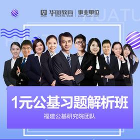 福建省事业单位历年公基习题解析直播班