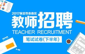 2017保定市各县区教师招聘笔试试卷合集(下半年)