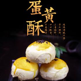 【鲜 酥 香 松软酥皮搭配整颗蛋黄】云南特产滇二娃蛋黄酥 330g 甜而不腻 酥香满口