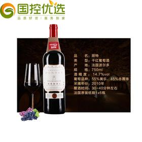 优选自营|法国原装进口朋特干红葡萄酒750ml