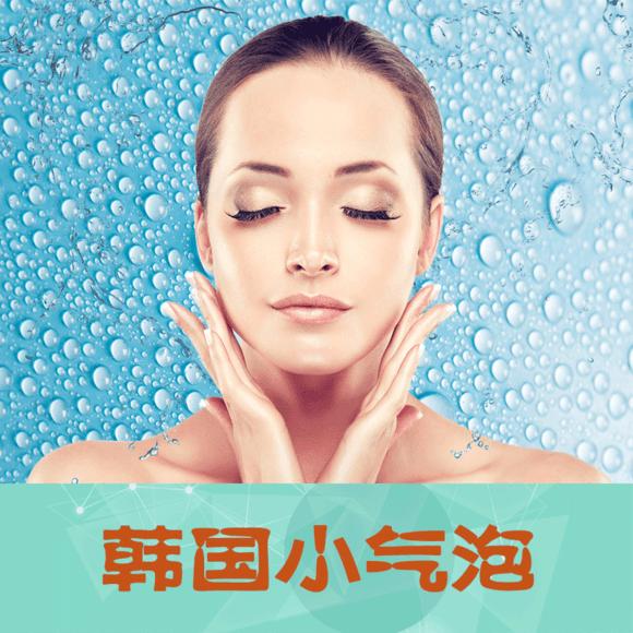 【和羲医美】韩国进口小气泡 清氧美肤 深层毛囊清洁 去毛囊虫、黑头、角质 皮肤清洁