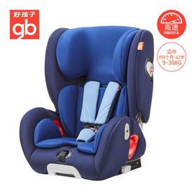 好孩子安全座椅汽车用9个月-12岁高速儿童座椅ISOFIX接口CS860