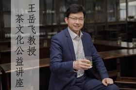王岳飞教授 茶文化公益讲座