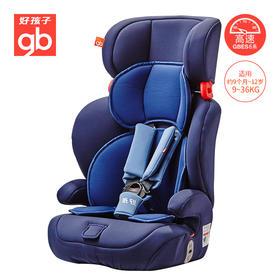 蜂窝铝吸能 好孩子高速儿童安全座椅9月-12岁CS619