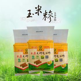 石磨大柳苞谷糁真空包装  500g/袋