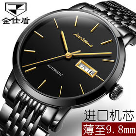 金仕盾(JSDUN)全自动机械表 时尚进口机芯防水手表