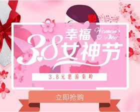 妇女节特惠 | 景区门票3.8元(仅限女性3月8日当天使用)