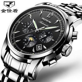 金仕盾(JSDUN)全自动机械表时尚运动多功能手表