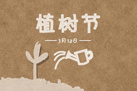 【3月11日】赴一场春天的约会