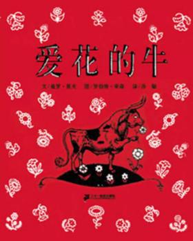 蒲蒲兰绘本馆官方微店:2018年典藏影单书单——爱花的牛|植树的男人|抵岸