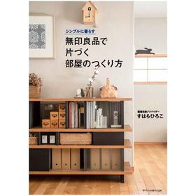 シンプルに暮らす 無印良品で片づく部屋のつくり方 無印良品的房间收纳整理方法