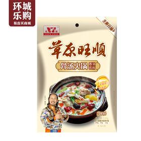 旺顺骨汤火锅(菌汤)160g-252114
