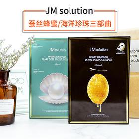 【薄如蝉翼 滋养嫩肤】韩国 JM蜂蜜蚕丝面膜10片  补水滋润紧致肌肤