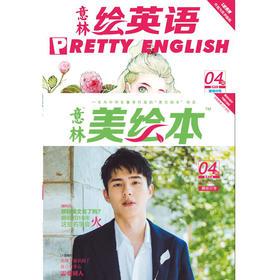 意林 绘英语 2018年4月 琥珀川号 中英双语杂志 一刊变两本 质高价不变