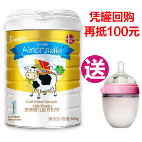 丹麦原装进口艾卡莱德 400g金装 婴幼儿配方奶粉