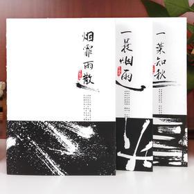 一叶知秋古风本子16k裸装本 中国风笔记本文具 小清新手帐本复古