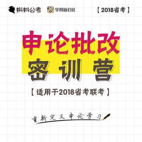 【2018省考联考版】申论批改密训营