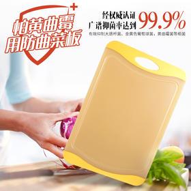 防曲抗菌菜板,怕黄曲霉 用防曲菜板 42*28.5cm